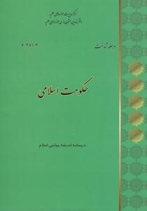 حکومت اسلامی